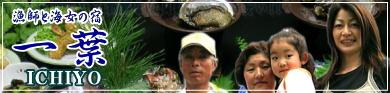 伊勢志摩鳥羽/御座 漁師と海女の宿 一葉