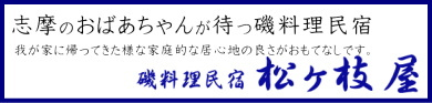 大王・船越 磯料理民宿松ヶ枝屋