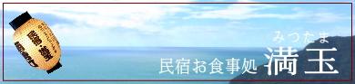 民宿お食事処 満玉(みつたま)